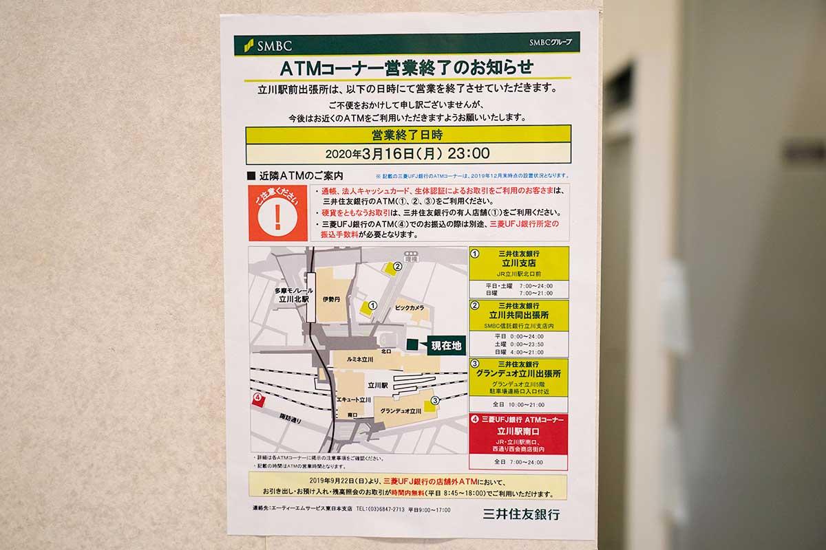 三井住友銀行atm廃止