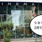 シネマカフェ閉店