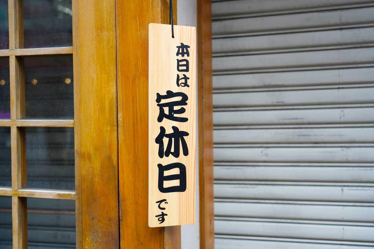 錦町食堂火曜定休