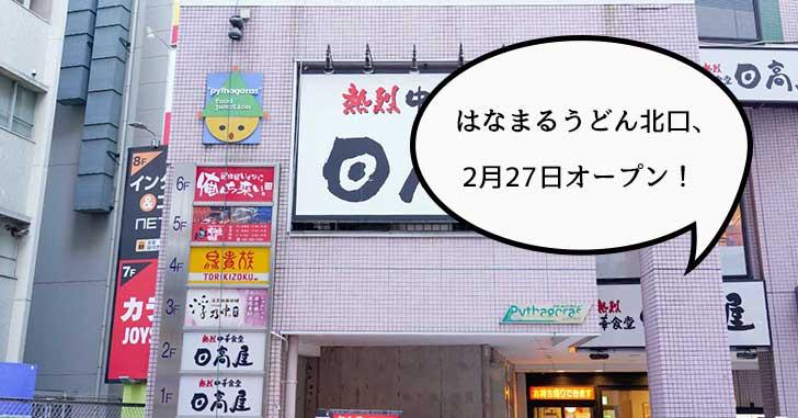 はなまるうどん立川北口店