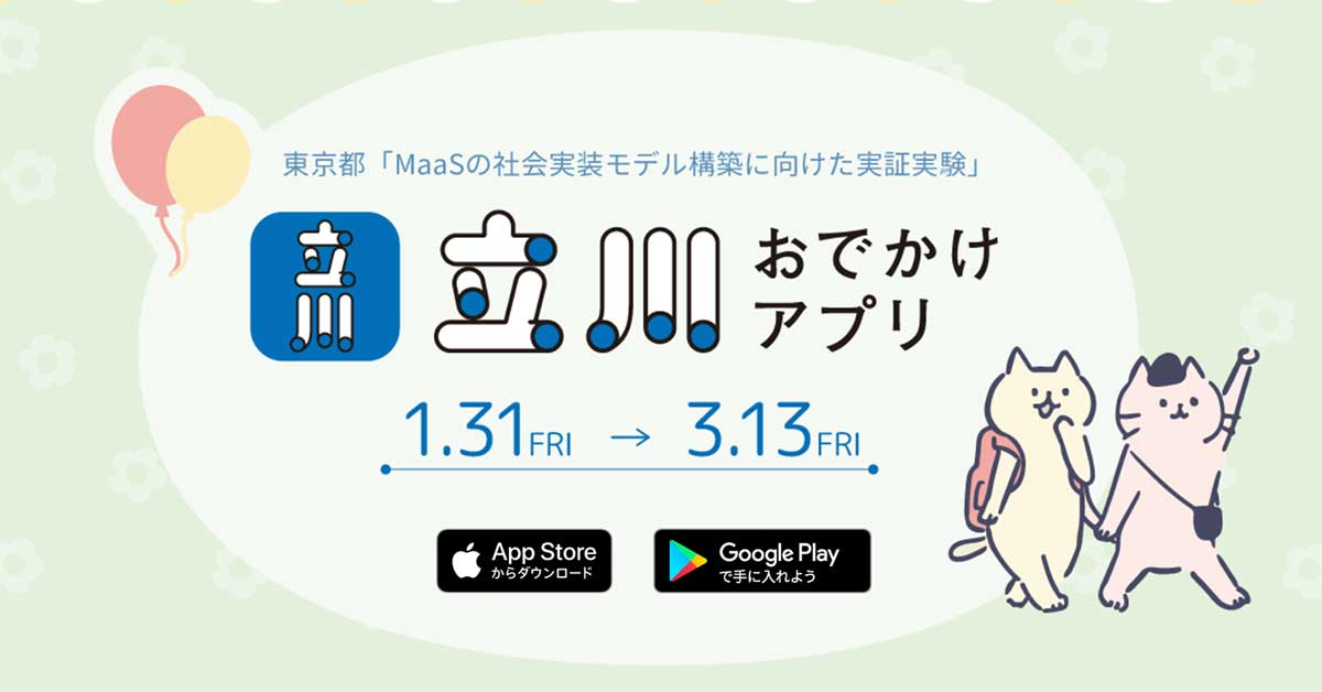 立川おでかけアプリ