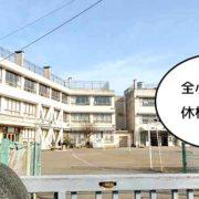 小学校中学校臨時休校