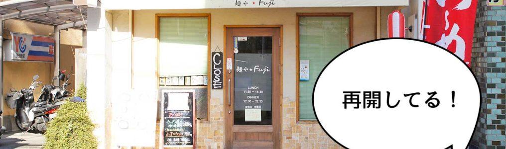 麺やFUJI