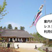昭和記念公園利用休止施設