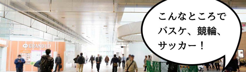 スポチャレ立川駅2020