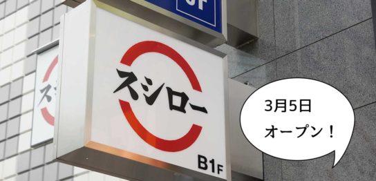 スシロー立川駅北口店