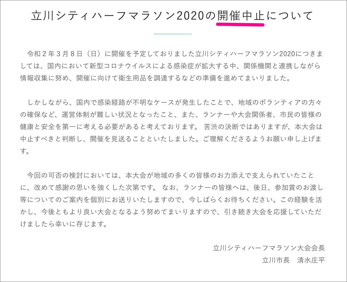 立川 ハーフ マラソン 2020