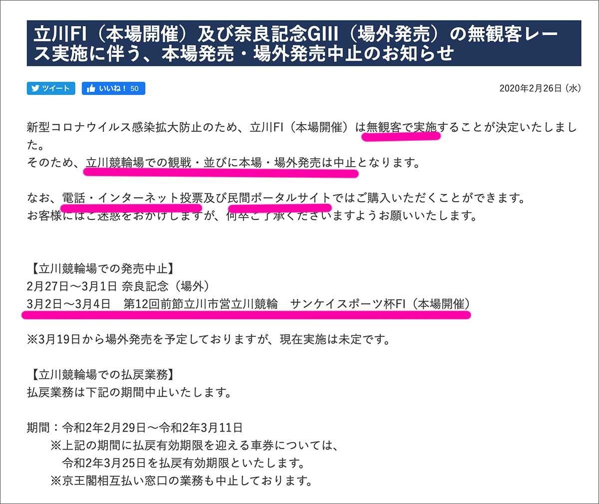 立川 競輪 開催 日
