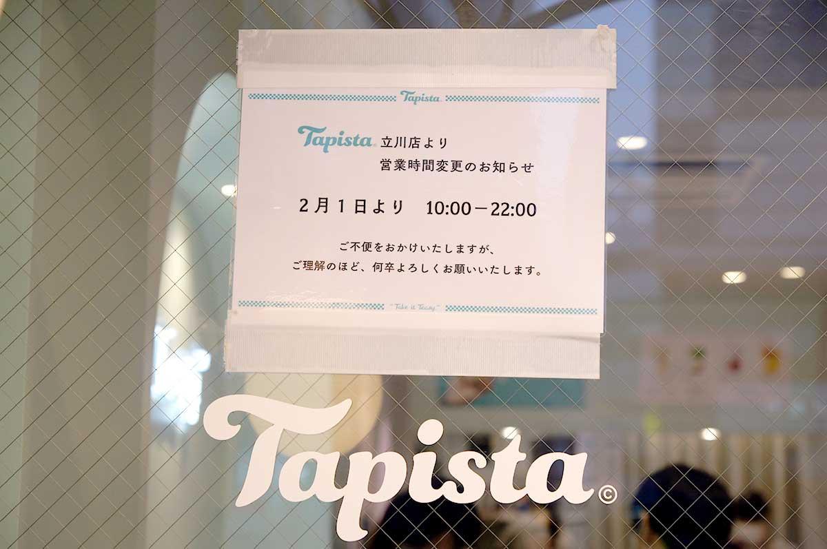 タピスタ営業時間変更
