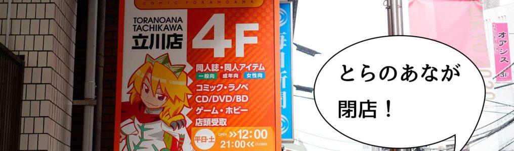 とらのあな立川店閉店