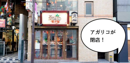 アガリコ餃子楼閉店