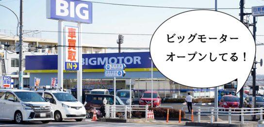ビッグモーター立川店