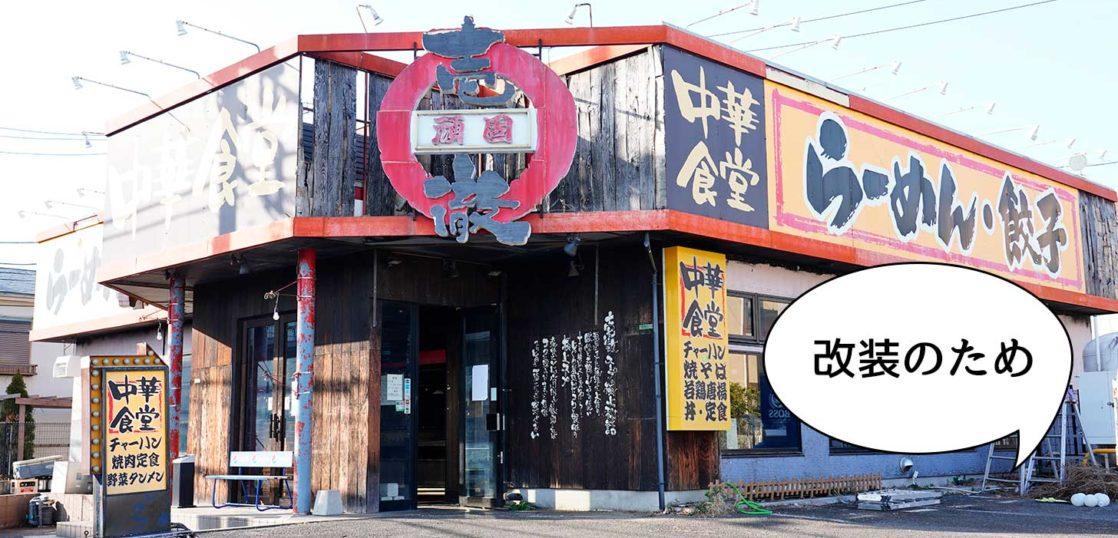 壱徹らーめん立川柴崎町店改装