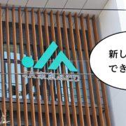 JA東京みどり開店