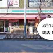 ローソンストア100錦町閉店