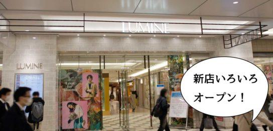 ルミネ新店