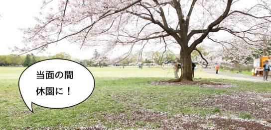 昭和記念公園休園