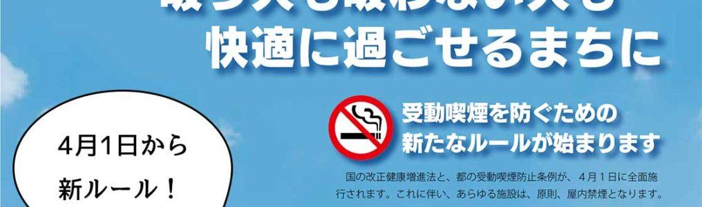 受動喫煙防止条例施行