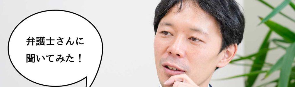 竹村弁護士