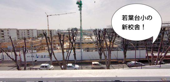若葉台小学校新校舎