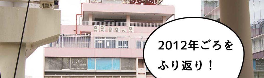 2012年ふり返り