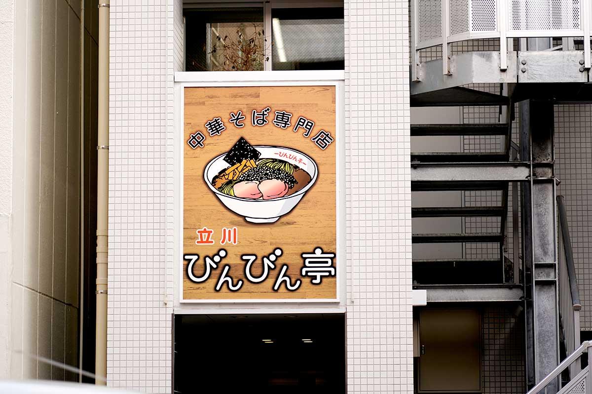 立川びんびん亭オープン