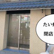 鳴門鯛焼本舗 立川店