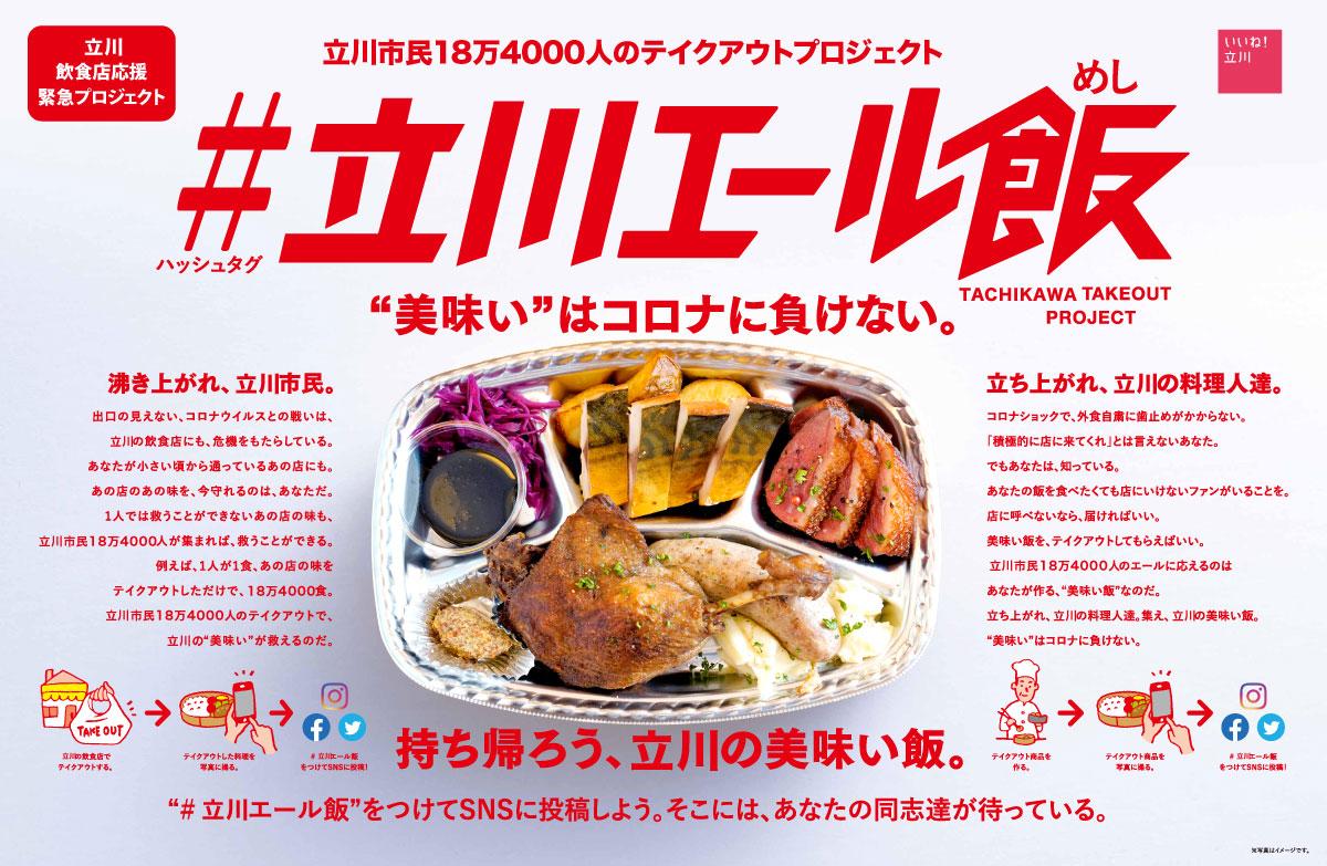 立川エール飯