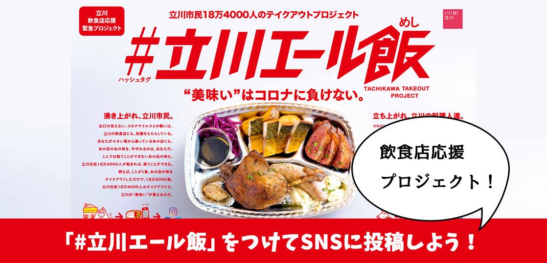 立川 飲食店