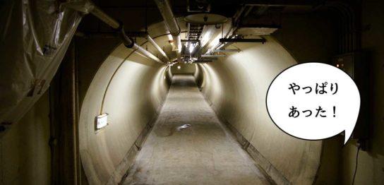 立川地下要塞エイプリルフール