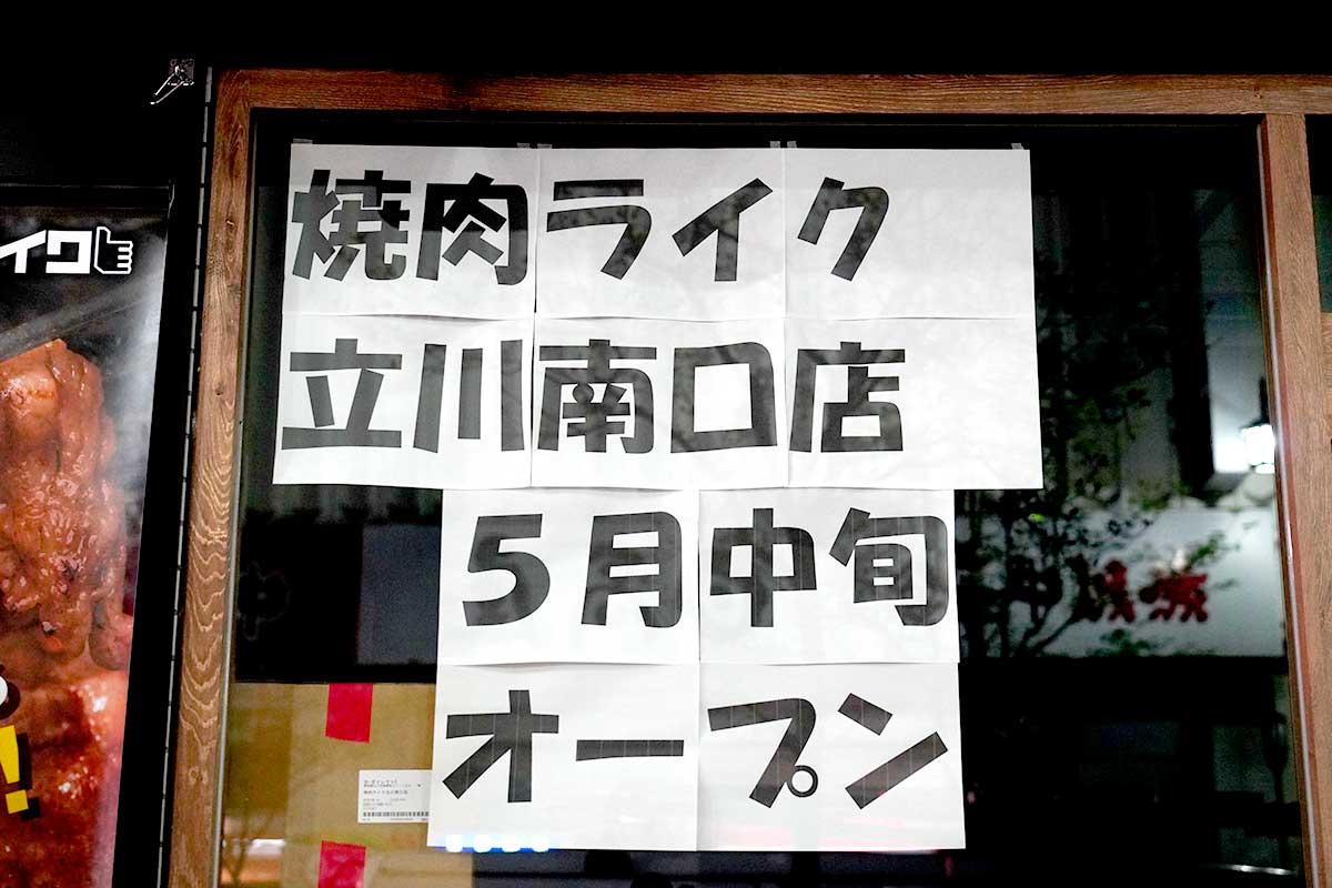 『焼肉ライク 立川駅南口店』