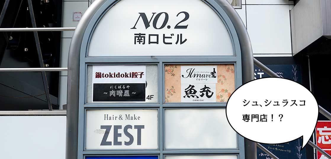シュラスコ 立川 肉好き集合!東京都内でシュラスコが楽しめるおすすめ店5選
